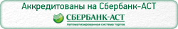 Аккредитованы на Сбербанк-АСТ